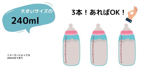 哺乳瓶は240ml3本あれば大丈夫