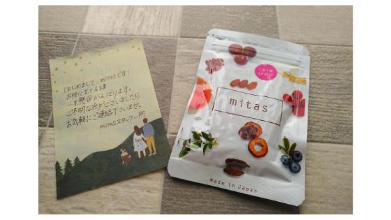 mitas(ミタス)葉酸サプリ