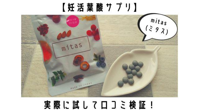 【妊活葉酸サプリ】mitas(ミタス)を実際に試して口コミ検証!