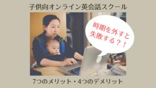 子供向けオンライン英会話スクールのメリット・デメリット