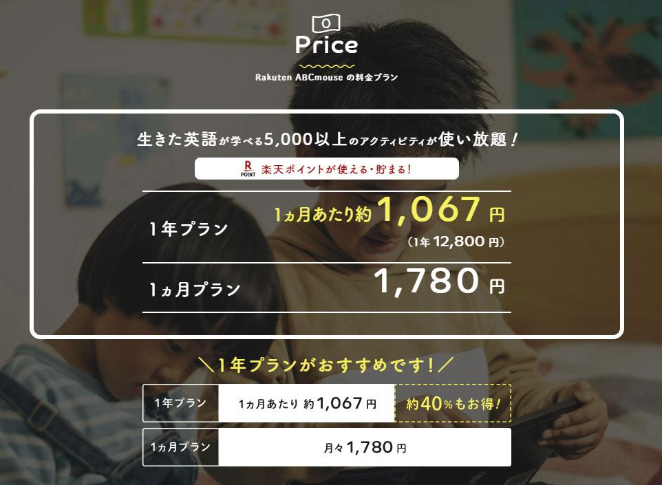 RakutenABCmouse料金プラン、1年一括プラン12,800円(1か月あたり1,067円)、1か月プラン1,780円