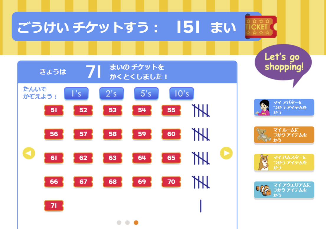 RakutenABCmouse獲得した合計チケット枚数確認画面