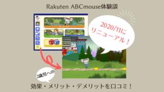 Rakuten ABCmouse2歳児と体験
