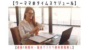 【ワーママのタイムスケジュール】