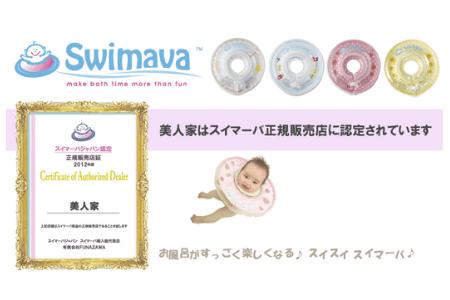 スイマーバ(swimava)正規品