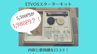 ETVOS(エトヴォス)スターターキットを使ってみた