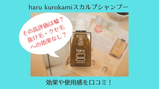 haru kusokamiスカルプシャンプーの口コミと実際に使った体験談まとめ