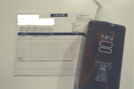haru kurokamiスカルプシャンプー定期購入3本目