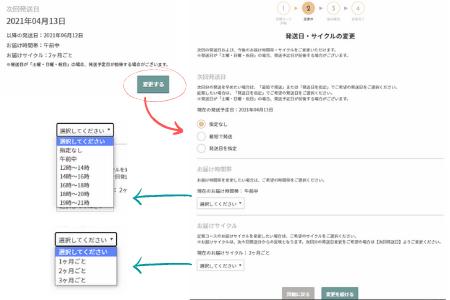 haruシャンプー定期コースの発送日・サイクルの変更画面