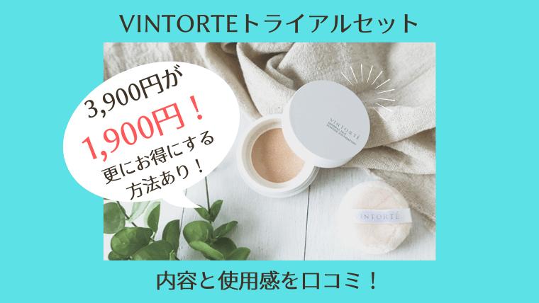 【口コミ】VINTORTE(ヴィントルテ)トライアルセット使ってみた!