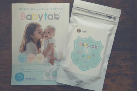 ベビタブ(babytab)体験談