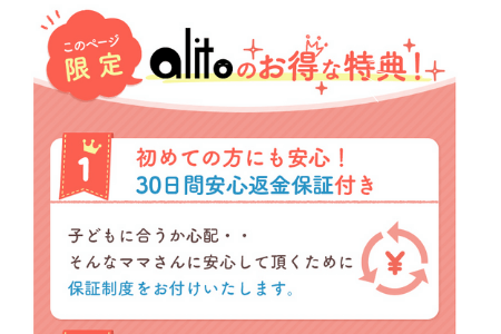 alito(アリート)返金保証・解約方法