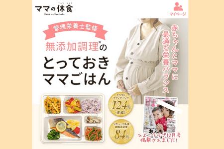 出産祝い「ママの休食」