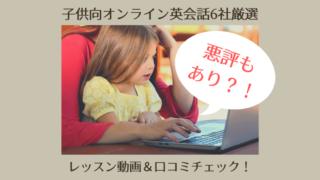 【口コミ】子供向けオンライン英会話スクール6社厳選